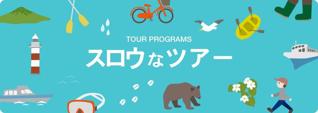 TOUR PROGRAMS